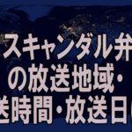 ドラマ「スキャンダル弁護士」見逃した!放送地域・放送時間・放送日を調査!