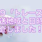 錦戸亮ドラマ「トレース」見逃した!放送地域・放送時間・放送日を調査!