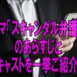 2019冬ドラマ「スキャンダル弁護士」のあらすじとキャストを一挙ご紹介!