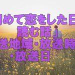 2019冬ドラマ「初めて恋をした日に読む話」放送地域・放送時間・放送日を調査!