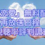 「大恋愛」見逃し動画の無料配信&再放送日程【1話〜最終回】