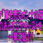 ドラマ「家を売るオンナの逆襲」のあらすじやキャストを一挙ご紹介!