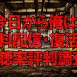 「今日から俺は!!」見逃し無料配信&再放送日程【1話〜最終回】