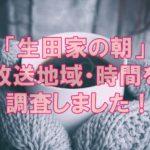「生田家の朝」放送地域・放送時間を調査!沖縄・福岡・宮崎は?