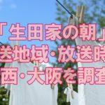 「生田家の朝」放送地域・放送時間を調査!関西は?大阪は?