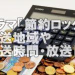 ドラマ「節約ロック」見逃した!放送地域・放送時間・放送日を調査!