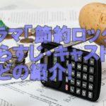 2019冬ドラマ「節約ロック」徹底的にあらすじ・キャストを紹介!