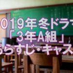 2019冬ドラマ「3年A組」あらすじ・キャストを紹介!!