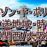 「メゾン・ド・ポリス」放送地域・放送時間を調査!(関西/大阪)
