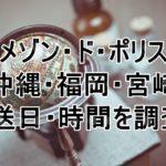 ドラマ「メゾン・ド・ポリス」放送地域と放送時間(沖縄/福岡/宮崎県)