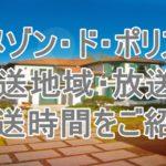 ドラマ「メゾン・ド・ポリス」放送地域・放送時間・放送日をご紹介!