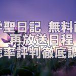 「中学聖日記」見逃し動画の無料配信&再放送日程【1話~最終回】