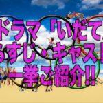 NHK新大河ドラマ「いだてん」あらすじ・キャストをご紹介!