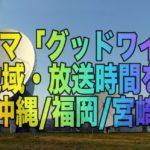 ドラマ「グッドワイフ」放送地域・放送時間は?(沖縄・福岡・宮崎)