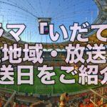 ドラマ「いだてん」の放送地域・放送時間・放送日を一挙ご紹介!