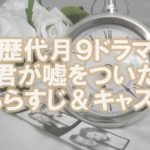 【歴代月9ドラマ】「君が嘘をついた」あらすじ&キャスト紹介!