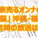 ドラマ「家売るオンナの逆襲」見逃した!放送地域(沖縄・福岡・宮崎)を調査!