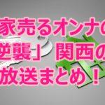 ドラマ「家売るオンナの逆襲」見逃した!放送地域・放送時間!関西・大阪は?