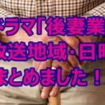 ドラマ「後妻業」の放送地域・放送時間・放送日まとめました!