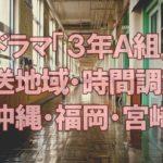 ドラマ「3年A組」見逃した!放送地域と放送時間!(沖縄・福岡・宮崎)