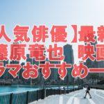 【人気俳優】藤原竜也最新出演情報!映画やドラマのおすすめ一覧