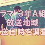 ドラマ「3年A組」見逃した!放送地域・放送時間・放送日を調査!