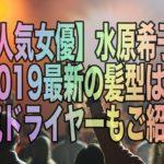 【人気女優】水原希子の髪型2019最新版!人気ドライヤーも!