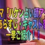 ドラマ「ハケン占い師アタル」あらすじ・キャストをご紹介!!