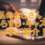 ドラマ「私のおじさん」のあらすじやキャストを一挙ご紹介!