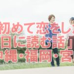 深田恭子「初めて恋をした日に読む話」放送時間(沖縄/福岡/宮崎)