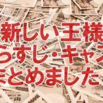 藤原竜也×香川照之ドラマ「新しい王様」あらすじ・キャストまとめ!