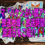 ドラマ「ハケン占い師アタル」放送地域・放送時間・放送日をご紹介!