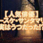 【人気俳優】ユースケ・サンタマリア病気の真相!うつ?現在に迫る!