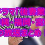 ドラマ「後妻業」見逃した!放送地域・放送時間(沖縄・福岡・宮崎)