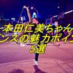 本田仁美のダンスが上手⁉魅力的なポイント5選!!【IZ*ONE】