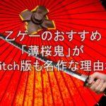 乙ゲーのおすすめ「薄桜鬼」がSwitch版も名作な理由3つ