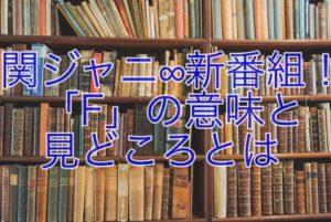 関ジャニ∞新番組!
