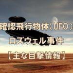 未確認飛行物体(UFO)とロズウェル事件【主な目撃情報】