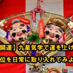 【開運】九星気学で運を上げる!方位を日常に取り入れてみよう!