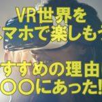 VR世界をスマホで楽しもう!おすすめの理由は〇〇にあった!