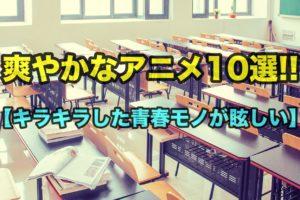爽やかなアニメ10選!!【キラキラした青春モノが眩しい】
