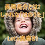 長岡亮介とは?おしゃれな「はのうた」でLet's歯磨き!
