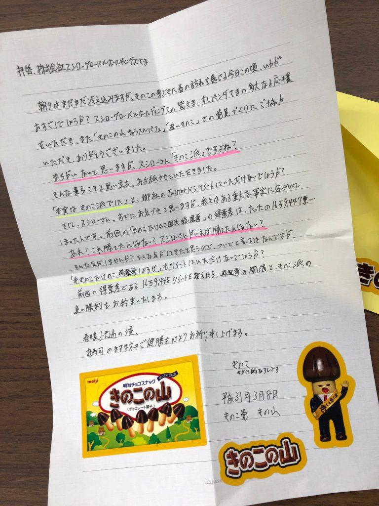 きの山さん手紙2
