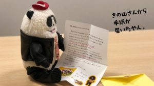 きの山さん手紙1