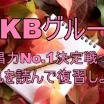 AKBグループ歌唱力No.1決定戦って?これを読んで復習しよう!