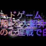 ボードゲーム[2人用]を大紹介!!大人の心理戦で白熱!!