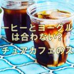 コーヒーとヨーグルトは合わない?スアチュアカフェのススメ