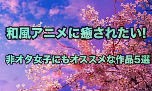 和風アニメに癒されたい!非オタ女子にもオススメな作品5選