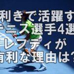 左利きで活躍するテニス選手4選!レフティが有利な理由は?