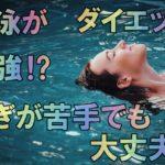 水泳がダイエット最強⁉泳ぐのが苦手な人も効果がある方法とは?